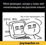 Моя реакция, когда у игры нет локализации на русском языке Ну и как проходить это Шй дерьмо?
