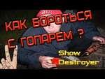 КАК ЗАЩИТИТЬСЯ ОТ ГОПНИКОВ ✌ (Gang Beasts),Games,,ВООООТ СЮДА ЖМЯККК и ПОДПИСОН http://www.youtube.com/user/TheGrevShow МОЯ ГРУППА http://vk.com/showdestroyer ДЕСТРОЕР РЕКЛАМИТ http://vk.com/topic-52644991_28522339  ИГРА _ Gang Beasts  музон - CruciA - With You в заставке Jaunty Gumption   TEGS-  G