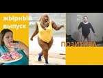 Толстяки отжигают под музыку,Comedy,,Позитива (выпуск шестой)