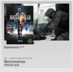 Battlefield 3™ ПК — ЦИФРОВАЯ ЗАГРУЗКА Бесплатно