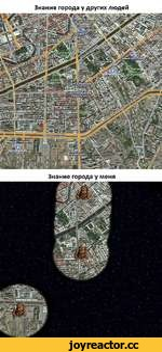 Знание города у других людей Знание города у меня