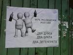 90% МОЛОДЕЖИ л РОССИИ ДВА ДРУГА Д ВА Б PATA ДВА ДЕГЕНЕРАТА