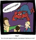 Что? Вы хоть раз видели пауков, пускающих паутину из лап?