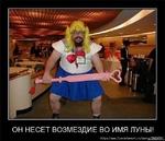 ОН НЕСЕТ ВОЗМЕЗДИЕ ВО ИМЯ ЛУНЫ! http: //www. 1 ive internet .ru/user^^f}.^,^