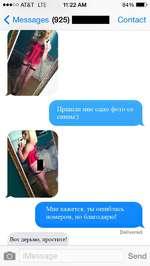 •••оо AT&T LTE 11:22 AM < Messages (925) Contact Пришли мне одно фото со спины:) Мне кажется, ты ошиблась номером, но благодарю! L Delivered Вот дерьмо, простите! ¡Message Send