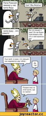 :_\—1_^_1_»_ Папа Римский заказал у нас куклу Буду Ура!! Мы богаты!! У@ОЪОС и г_ш шл » Он что сошел с ■ ума? Он же будет ^ чувствовать все, что с ней происходит У@ОЪОС Сын мой, я знаю, что священник издевался над тобой... Покажи мне на этой кукле, где он трогал »А. н.