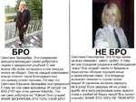БРО Светлана Звонарёва. Эта прекрасная женщина восхищает своей добротой к людям и прекрасной улыбкой! С ней можно обо всём поговорить и она никогда никого не обидит. Она на каждый комплимент всегда ответит такой благодарностью... что самому станет неловко. Потому что Светлана Юрьевна Звонарёва она