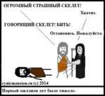 ОГРОМНЫЙ СТРАШНЫЙ СКЕЛЕТ! cynicmansion.ru (с) 2014 Первый миллион лет было тяжело.