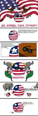 ДА, БЛЯДЬ, США, СУЧКИ!!! Почему Либерия не может быть такой крутой, как США? У меня те же цвета, полоски и звезда, но я не могу в... Ага! Ясно, чего мне не хватает! Мне просто нужны солнцезащитные очки, как у США! У меня нет хороших солнцезащитных, но и эти подойдут. ДААА, БЛЯяяяядь! ГХРГАГРА