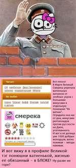"""Читает г34 мамбетизм Двор Ганнеркрнгг галилео модераторская Мтопа Не любит порно ^Фапап йифф 5Ьета1е попугай я ватник смерека .. ■\ф Прогресс до следующей звезды: Всё плохо! В Марте ВеликаЯ Смерека упрятала ватненькых ватников от злобных укров с большими минусами в отдел ьную понюшню """"#я в"""