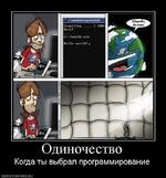 Conpiling Done? [ 100/ C:\>world.exe Hello world! Одиночество Когда ты выбрал программирование DEMOTIVATORS.RU