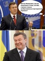 Виктор Федорович, как вы ^И относитесь к тому ,что Вас ^ считают самым необразованным президентом Украины?А