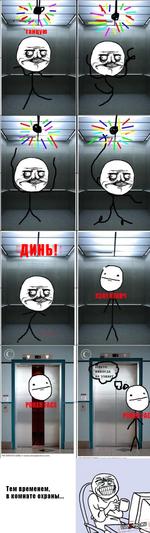 Никто никогда не узнает Тем временем, в комнате охраны... - так чувак танцевал один в лифте