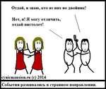Отдай, я знаю, кто из них не двойник! cynicmansion.ru (с) 2014_________________________ События развивались в странном направлении.