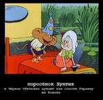 поросёнок Хунтик и Чёрная Обезьяна думают как спасти Украину из болота