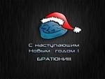 С наступающим Новым голом I ЬРАТЮНИ!!!