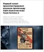 Первый канал проиллюстрировал военную пропаганду США плакатом игры Team Fortress 2 Первый канал показал в исторической передаче «Первая мировая» плакат, посвящённый компьютерной игре Team Fortress 2. На телеканале его представили как пропагандистскую листовку США начала XX века SOLDIERS W EAT TH