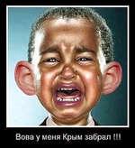 Вова у меня Крым забрал !!!