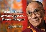духовно расти.. Иначе пиздец» Далай-Лама