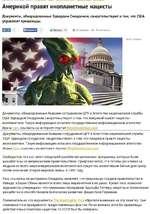 Америкой правят инопланетные нацисты Документы, обнародованные Эдвардом Сноуденом, свидетельствуют о том, что США управляют пришельцы. ВХЕ 1*1!Ш,Д1Ло1 фТвитнуть 49 В Отправить ё Распечатать Фото: FotoLia Документы, обнародованные бывшим сотрудником ЦРУ и Агентства национальной службы США Эдвард