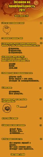 1L4T0 за мем изображен ниже?, т 2) Объясните значение- Ш И £РЕ№ (ЖШМ № тг ЕСЕЭОСЙЖ )°€ШВ Е0)®©оёШ ВЗСШШЭСШ^ ©â)Œ^üCOCO K®ê&o ®)оош кадя® ° эи® дшьо ÍM cas Ерршц^даашшкш 6]|Тема сисек: @ä) Ешщриао ®)соэ (рщршао ŒD 7) П по до л житеф пазу/гак,1 чтоВ'она СЗЕ1ШШЖСШ £ И ŒD 91 Кани