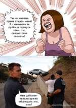 Ты не имеешь права судить меня Я - женщина за рулём и горжусь этим, ты, сексистская сволочь! Нам действительно нужно обсуждать это мэм?