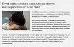 """Отец изнасиловал насильника своего несовершеннолетнего сына Азербайджанец необычным образом отомстил извращенцу, изнасиловавшему его несовершеннолетнего сына Мужчина выследил преступника и... изнасиловал его. Как выяснило следстеие. 17-летний юноша заманил восьмилетнего мальчика в КамАЗ"""", где изб"""