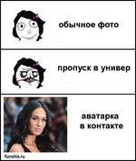 обычное фото пропуск в универ аватарка в контакте funshit.ru