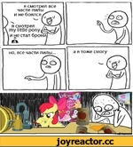 my little pony,Мой маленький пони,mlp комиксы. я смотрел все части пилы и не боялся л/л У я смотрел 7Т...