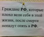 * Граждане РФ, которые плохо вели себя в этой жизни, после смерти попадут опять в РФ.