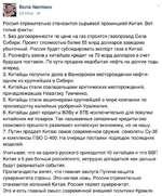 Boris Nemtsov 53 mins • Россия стремительно становится сырьевой провинцией Китая. Вот голые факты: 1. Без договоренности по цене на газ строится газопровод Сила Сибири. Проект стоимостью более 55 млрд долларов заведомо убыточный. Россия будет субсидировать экспорт газа в Китай. 2. Роснефть взял