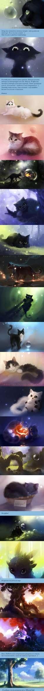 1 * I © apofiss.deviantart.com Хочу вам показать немного кошек - как у меня на аватаре. И не только кошек =) Как-то раз я увидала картинку: Я влюбилась в этого кота просто. Начала искать автора по вотермарке на ней. Нашла. И офигела сколько у автора классных картин. Очень нравится стиль, испо