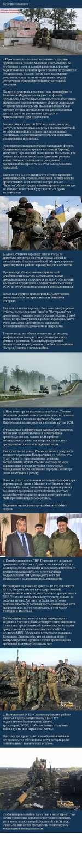 1. Противник продолжает наращивать ударные группировки в районе Авдеевки и Дебальцево, по сообщения с мест и данным разведки, к фронту подтягиваются колонны бронетехники и грузовики с боеприпасами. Судя по всему идет накопление дополнительных сил и материальных средств обеспечения общевойсков