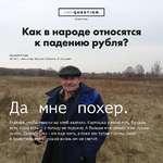 ТНЕ<*иЕ8Т10Ы Отвечаем. Как в народе относятся к падению рубля? Василий Ильин 68 лет, пенсионер. Курская область, д. Рышкоео •к* - Да мне похер. Главное, чтобы пенсии на хлеб хватило. Картошка у меня есть, бараны есть, куры есть^- с голоду не подохну. А больше мне деньги и не нужны особо. Дет