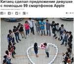 Китаец сделал предложение девушке с помощью 99 смартфонов Арр1е Корреспондентке! Сегодня, 17:21 П»Ш»П»310рзо;: