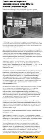 Советская «Сетунь» — единственная в мире ЭВМ на основе троичного кода Советские инженеры нередко ходили другими путями тТТТТТТГГ ЯП!ПИ»0» а:и *0аг В 1959-м году учёные из Московского государственного университета под руководством Николая Брусенцева разработали первую и единственную ЭВМ на осно