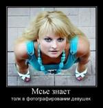 Мсье знает толк в фотографировании девушек