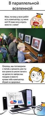 Мам, почему у всех детей есть компьютер. а у меня нет? я хочу играть вместе с ними!