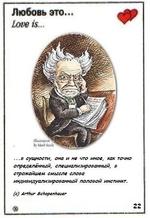 Любовь это,,. Love is,,, ...в сущности, она и не что иное, как точно определенный, специализированный, в строжайшем смысле слова индивидуализированный половой инстинкт. (с) Arthur Schopenhauer гг