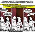 """""""Это правда, ЕА член ESA, a ESA поддерживает SOPA, но мы не считаем, что это подразумевает нашу поддержку."""" - Electronic Arts ЗНАбТе ЧТО, £А? МЫ АБСОЛЮТНО СОГЛАСНЫ. конечно, ОРГАНИЗАЦИЯ, КОТОРУЮ БЫ БЫБРАЛИ, ЧТОБЫ ПРЕДСТАВЛЯТЬ ваши интересы имеет отвратительные иделлы, но зто не значит, ________"""