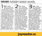 seven russian swear words I Blyad — litoroliy, 'whoro.' This word is usu-oily encounter od in its contracted form 'blyo,' o particle used mamly for omphasis, oddmg o touch of lurid color of the end of j absolutely any phrase. *Ty chyo, I blya?' (Whot the fuck oro you« doing/saying?) could be on