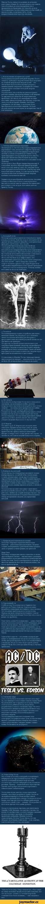 Никола Тесла считается великим, но печально известным учёным. Его можно назвать как гением, так и безумцем, но в нестандартном уме и прекрасном воображении ему отказать нельзя. Тесла придумал тысячи гениальных изобретений, но многие из них, в конечном счёте, сочли непрактичными или чересчур опасны