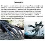 Текко-каги Это оружие немного напоминает ножи героя Росомахи из фильма «Люди X». Текко-каги использовался средневековыми ниндзя. Это оружие использовалась в течение сотен лет, преимущественно против противников, вооруженных мечами. Мастер текко-каги способен, действительно, использовать эти когти