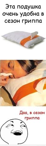Эта подушка очень удобна в сезон гриппа Даа, в сезон гриппа