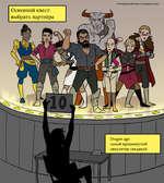 Championsandheroes.smackjeeves.com Основной квест: выбрать партнёра Dragon age: самый продвинутый симулятор свиданий
