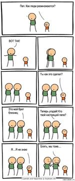 Пап. Как люди размножаются? Я Теперь угадай! Кто твой настоящий папа? ВОТ ТАК! ) Это мой брат близнец \ Блять, мы тоже, Я....Я не знаю Наррте» © Explosm.net comicsbook.ru