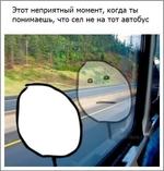 Этот неприятный момент, когда ты понимаешь, что сел не на тот автобус