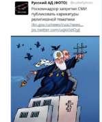 Русский АД (ФОТО) @rushellphoto Роскомнадзор запретил СМИ публиковать карикатуры религиозной тематики rkn.gov.ru/news/rsoc/news... pic.twitter.com/uqkk5dOyjl