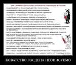 КАК АМЕРИКАНЦЫ ГОТОВЯТ ОРАНЖЕВУЮ РЕВОЛЮЦИЮ В РОССИИ: - РАЗДАЛБЫВАЮТ ПО НОЧАМ НАШИ ДОРОГИ И ТЕПЛОТРАССЫ: - ПЕРЕОДЕВАЮТСЯ МЕНТАМИ И ЛУПЯТ НАЛОГОПЛАТЕЛЬЩИКОВ; - ЗАПРЕЩАЮТ ПРАВИТЕЛЬСТВУ ПОДНИМАТЬ ПЕНСИИ И ЗАРПЛАТЫ: - СПЕКУЛИРУЮТ ПРОДУКТАМИ ПИТАНИЯ. ЗАВЫШАЯ ЦЕНЫ; - ГОСДЕПОВЦЫ РАССТРЕЛИВАЮТ ЛЮДЕЙ В