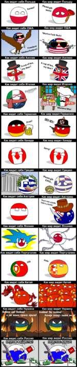 Как видит себя Польша Как мир видит Польшу Как видит себя США Как мир видит США ^1 Как видит себя Англия Как мир видит Англию Как видит себя Италия Как мир видит Италию П1ГЖГ Магг>гпа М/а/ Как видит себя ГерманияКак мир видит Германию ®ё Как видит себя КанадаКакмирвидитКанаду Ка